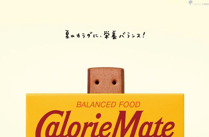 カロリーメイト4