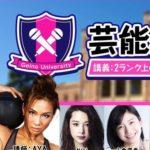 芸能義塾大学