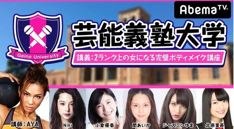 芸能義塾大学1