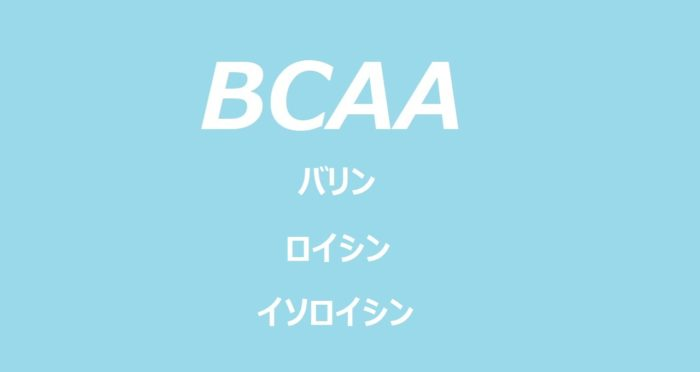 BCAAアイキャッチ