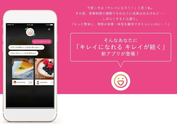 FiNCアプリ5