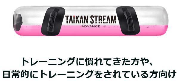 TAIKAN STREAM10