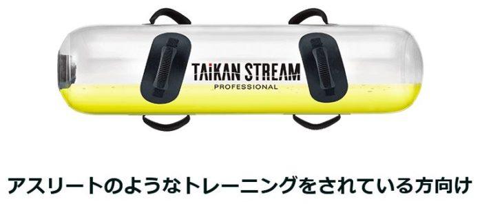 TAIKAN STREAM11