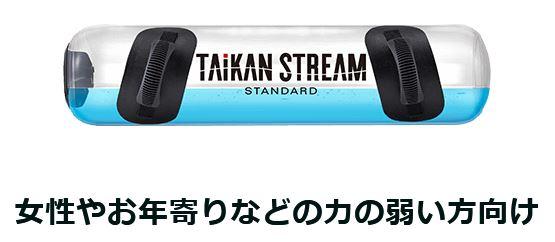 TAIKAN STREAM9