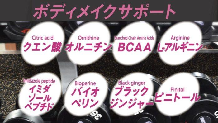 BBBサプリメント19