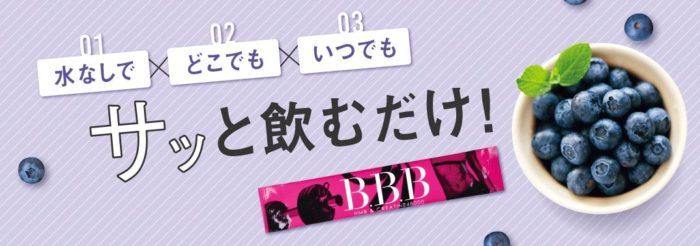 BBBサプリメント20