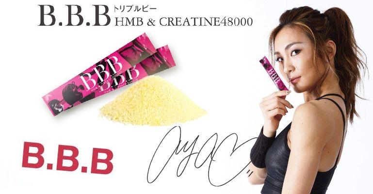 BBBサプリメント5