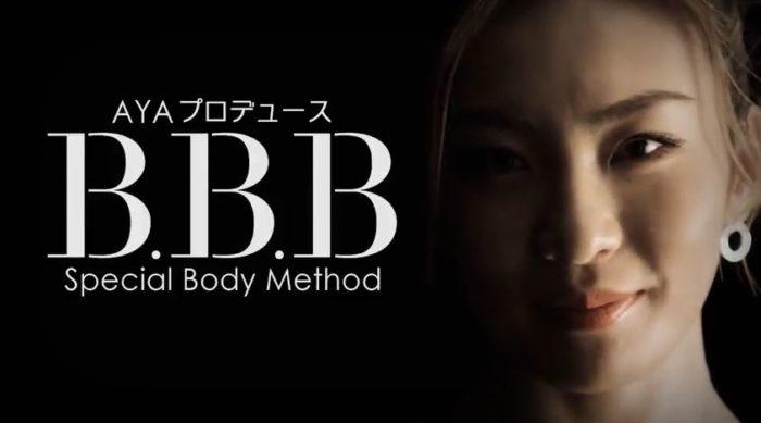BBBサプリメント7