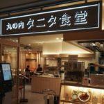 タニタ食堂1